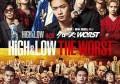 热血街区电影版:极恶王 HiGH&LOW THE WORST (2019)