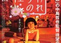 被嫌弃的松子的一生 嫌われ松子の一生 (2006)