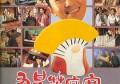 九品芝麻官 (1994)