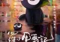2019年 罗小黑战记 [豆瓣电影年度榜单评分最高电影与动画]