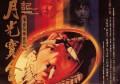 大话西游之月光宝盒 西遊記第壹佰零壹回之月光寶盒 (1995)