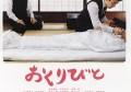 入殓师 おくりびと (2008)