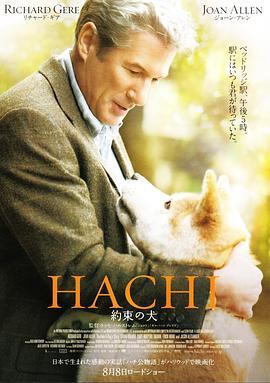 忠犬八公的故事 Hachi: A Dog's Tale (2009)
